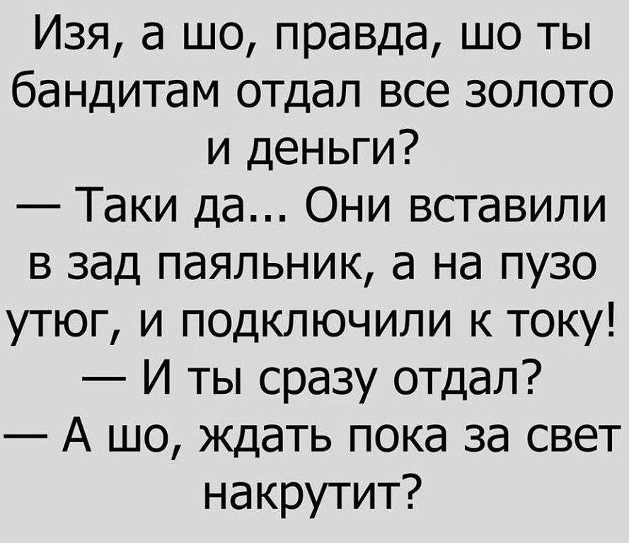 Анекдоты Про Бандитов