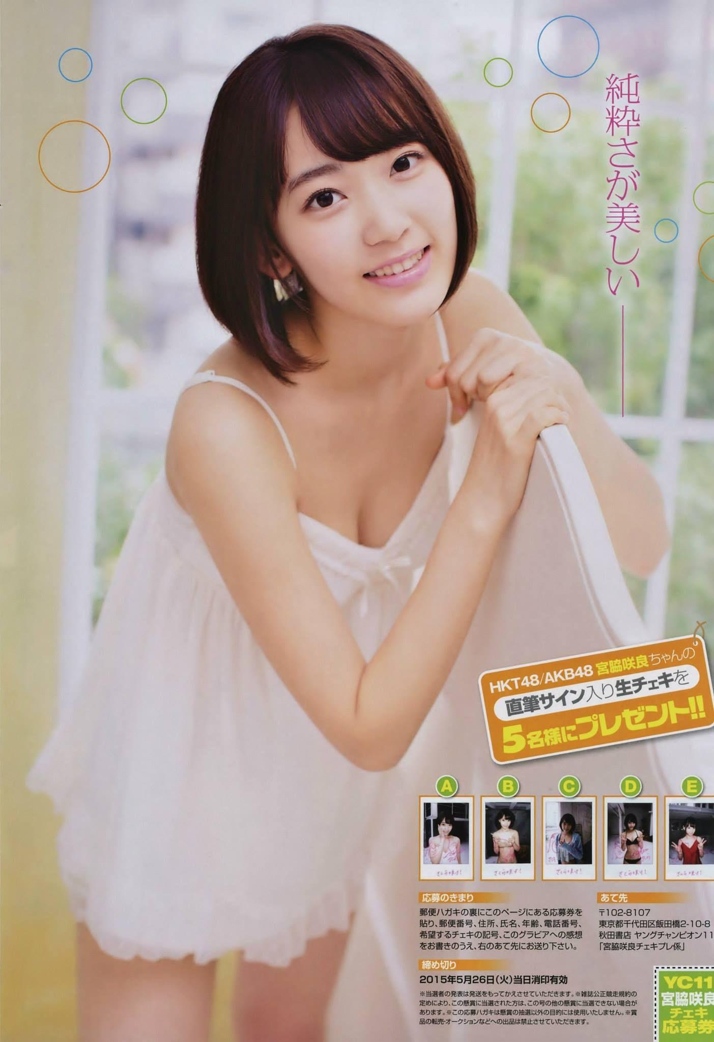 宮脇咲良の画像 p1_22