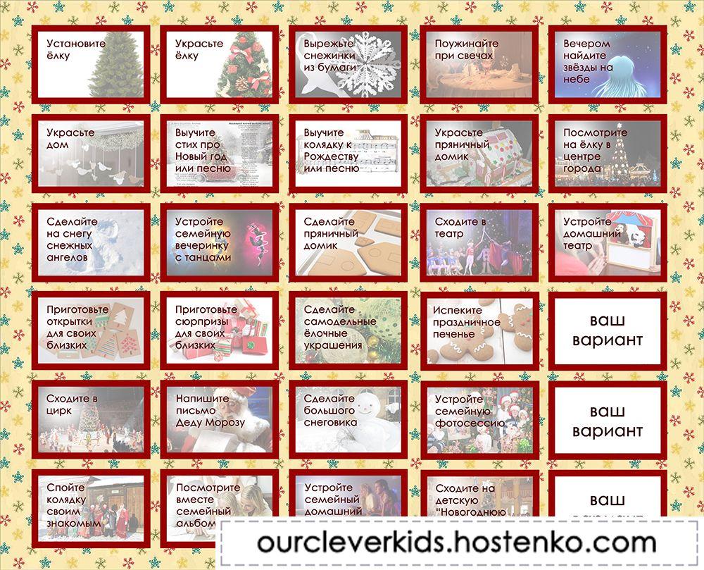 Задания для адвент календарь на новый год