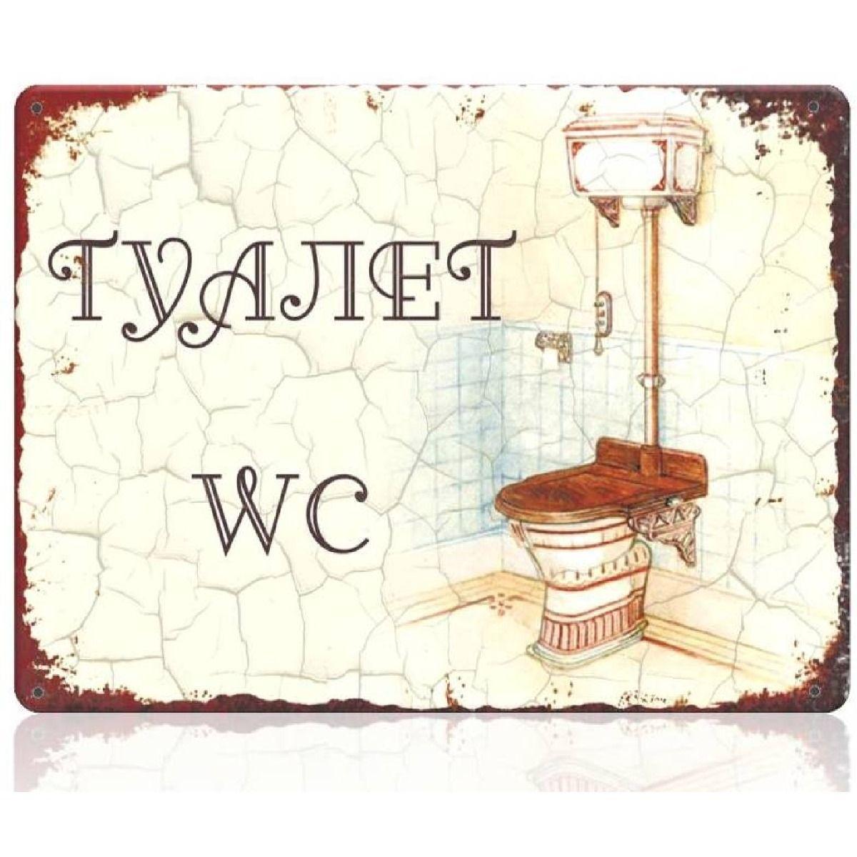 Табличка на туалет туалета своими руками 67