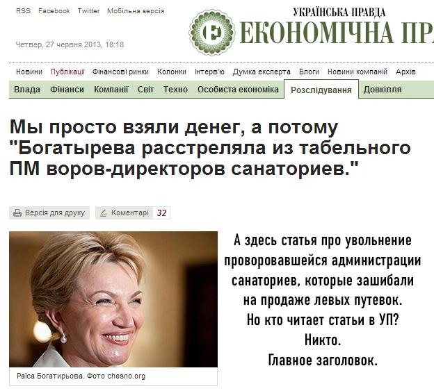 Богатырева оставила без прививок половину украинцев: ГПУ просят разобраться - Цензор.НЕТ 2549