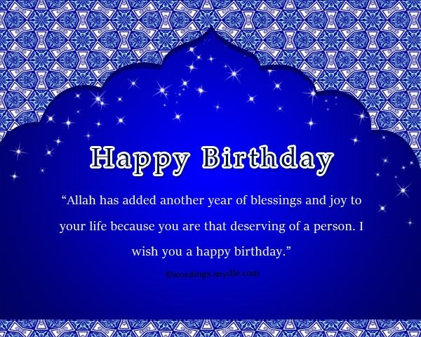 50 Islamic Birthday and Newborn Baby Wishes Messages Quotes images