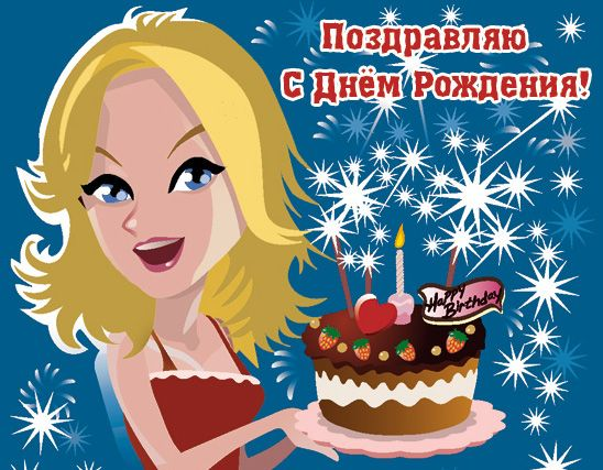 Поздравления подруге с 25 днем рождения прикольные 54