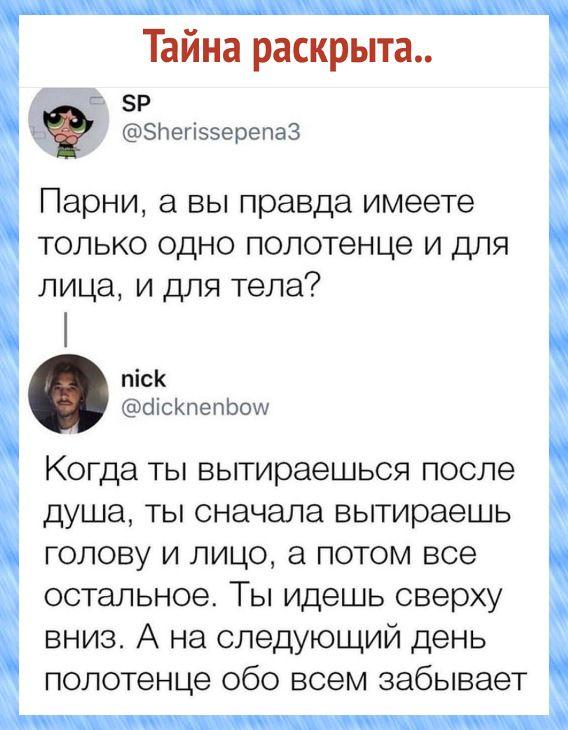 Анекдот Про Полотенце