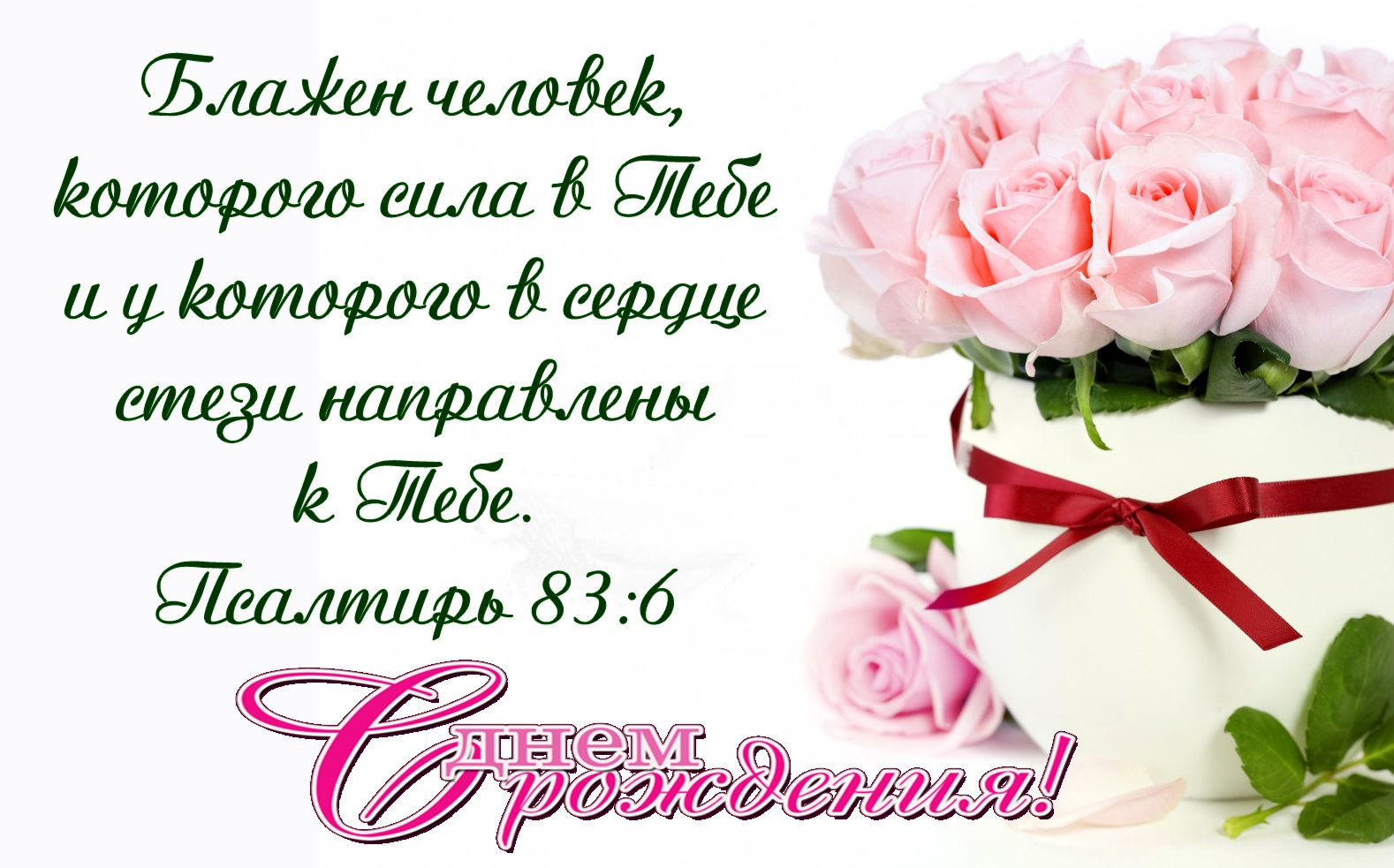 Христианский Поздравление На День Рождения Женщине