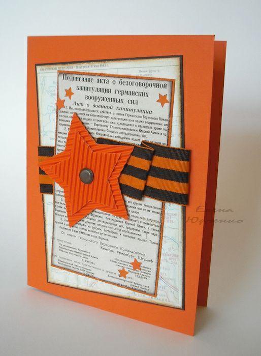 Изготовление открыток ветеранам - Открытка 9 Мая своими руками из бумаги в 1 классе