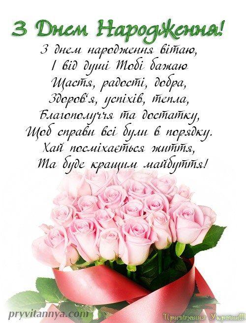 418Дуже гарне привітання з днем народження подрузі