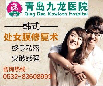 青岛九龙医院qq:200931969 电话:0532-83608999,13698653519 青岛九龙