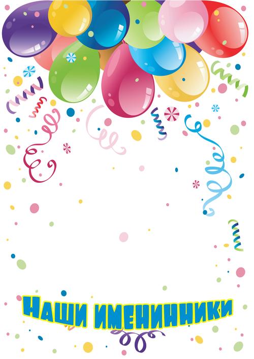Образец поздравлений с днём рождения 610