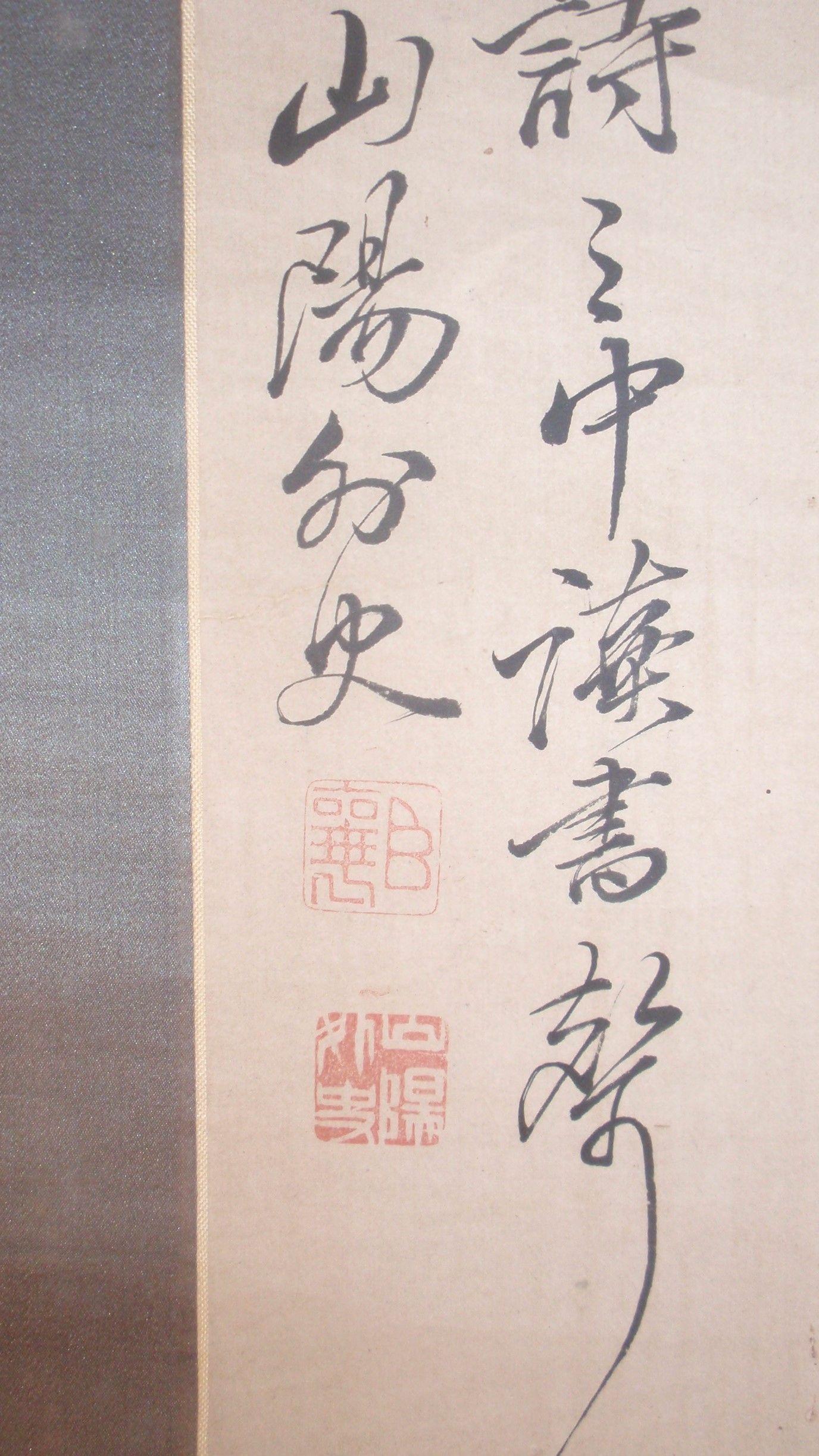 頼山陽の画像 p1_2