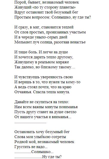 Стих как много городов