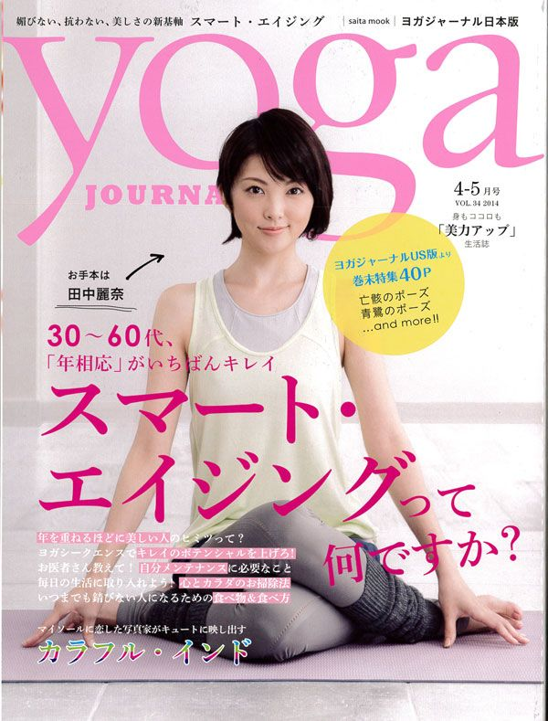 yoga JOURNAL vol.34