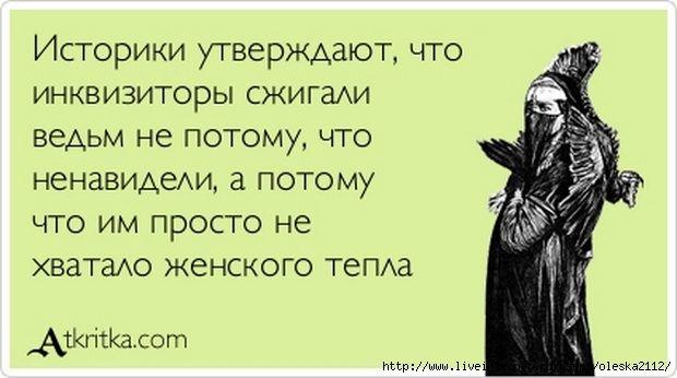 Анекдоты Про Ведьм