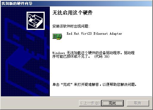 xp sp3 kvm virtio network driver auto install failed