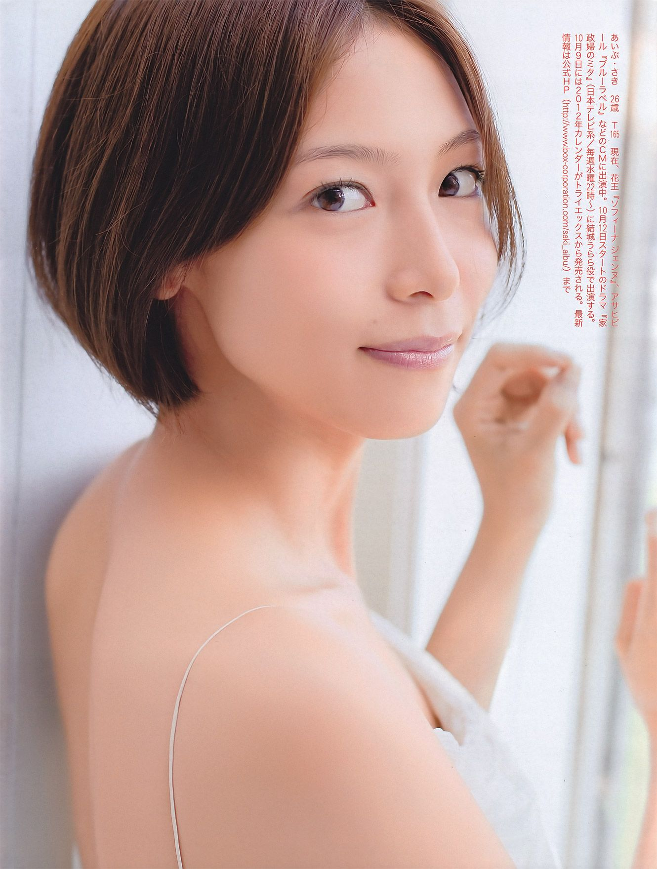 相武紗季の画像 p1_30