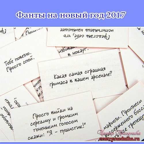 Конкурс с бумажками на новый год