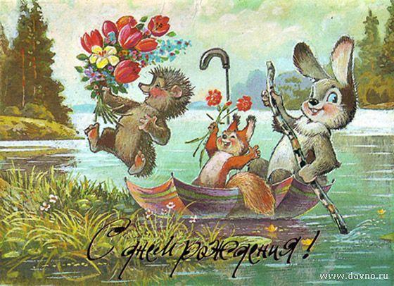 Фото советские открытки с днем рождения