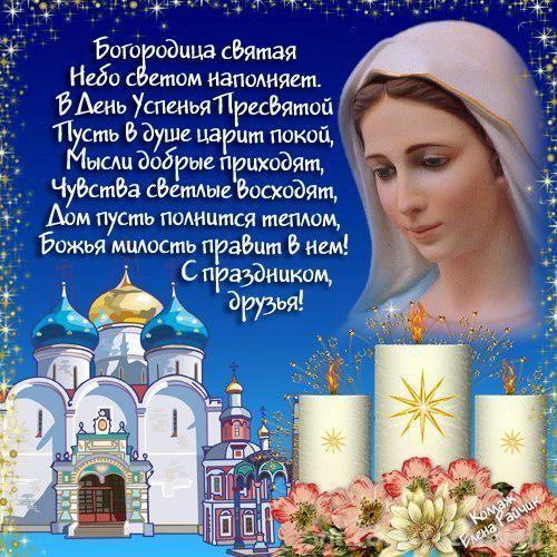 Поздравления с пресвятой богородицы с картинками 6