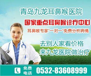 青岛九龙医院qq:200931969