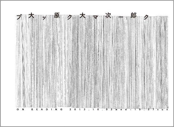 大原大次郎の画像 p1_13