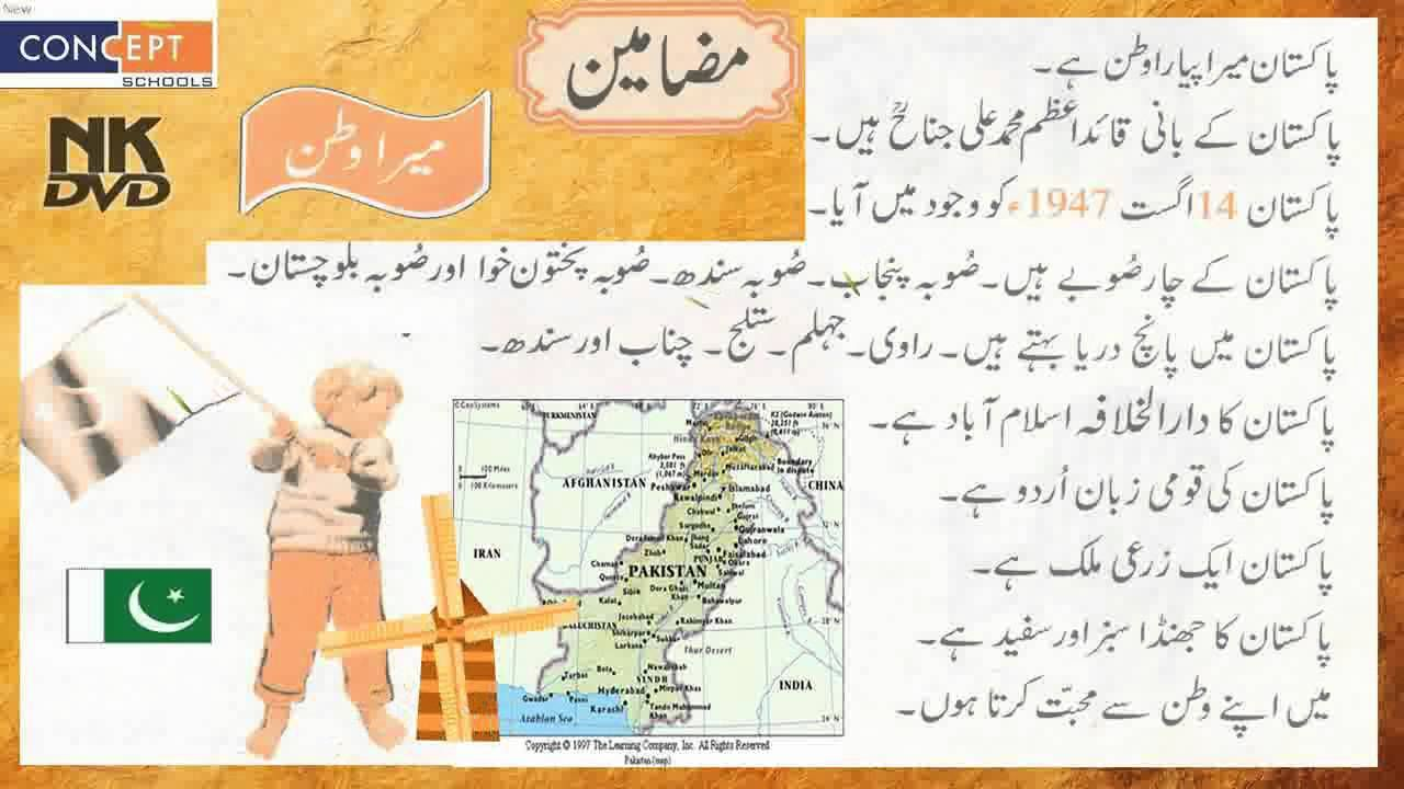 Write my report online in urdu