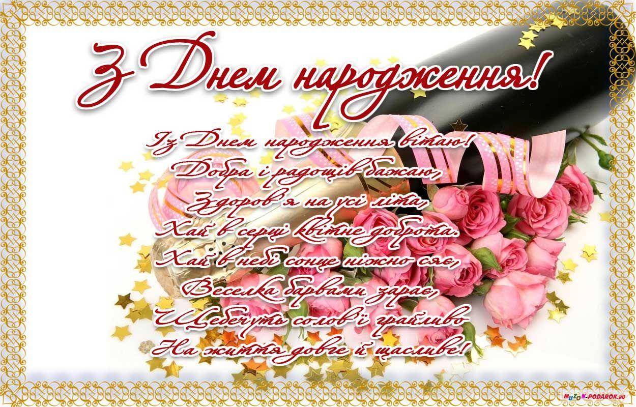Поздравления с днем рождения прозе на украинском языке