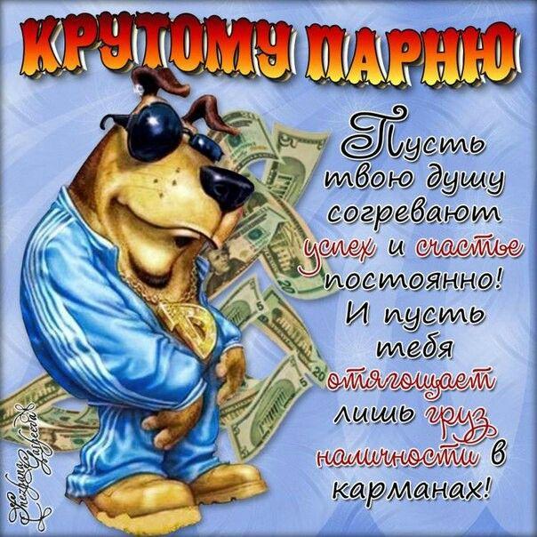 Geburtstagswünsche Auf Russisch Für Männer