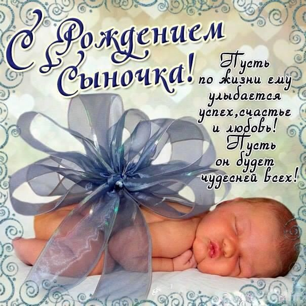 Поздравления с только что новорожденным сыном 744