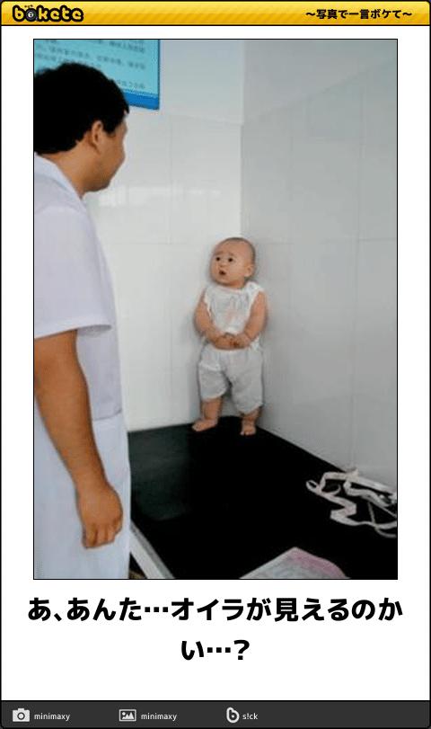 面白画像 ボケて 赤ちゃん