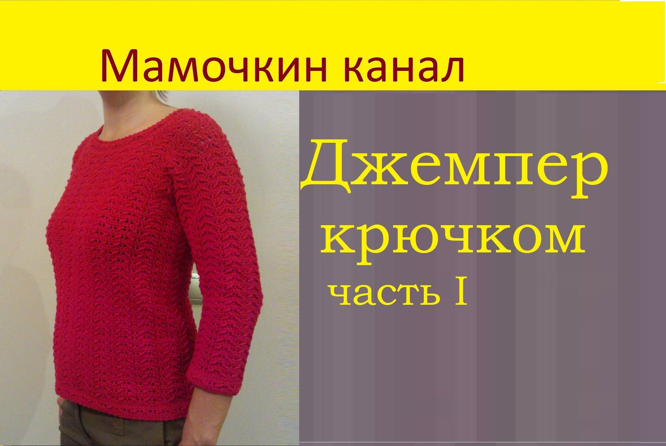 Пуловеры, свитера и джемпера крючком