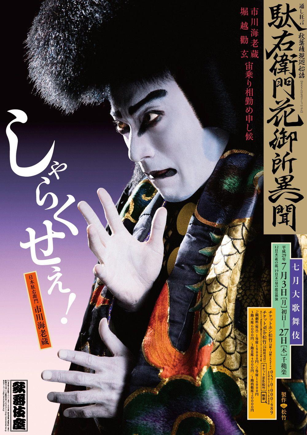 歌舞伎座 海老蔵 チケット