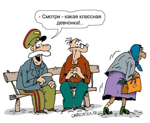 Старик Анекдоты Видео
