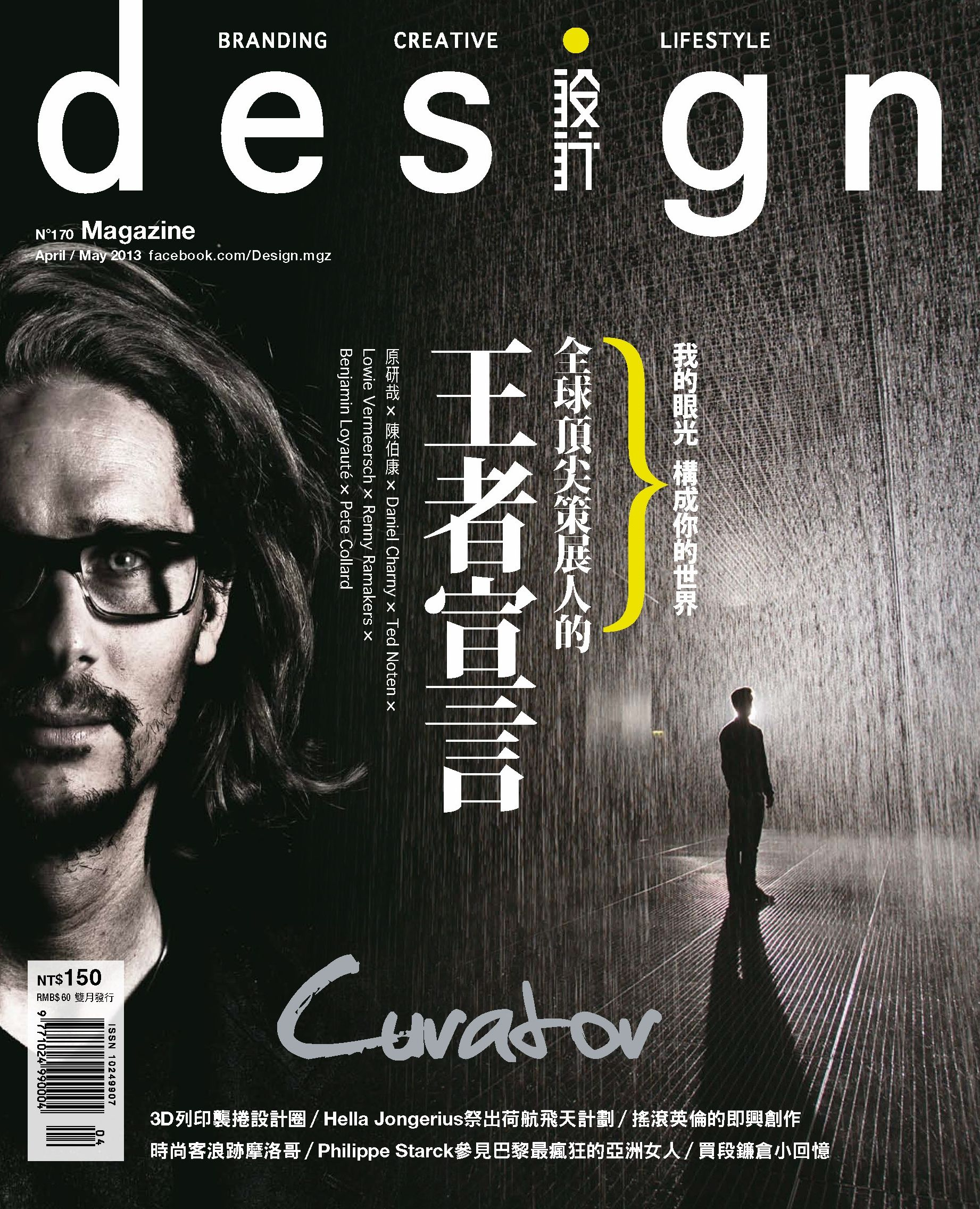 desing magazine | Everything about design | Pinterest: pinterest.com/pin/267119821621059952