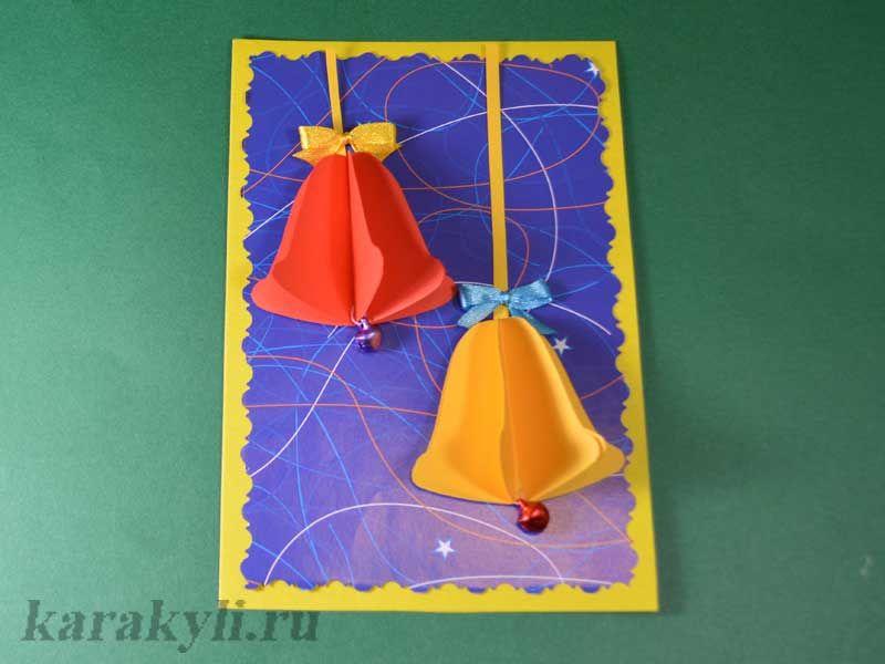Новогодний колокольчик объемный из бумаги своими руками