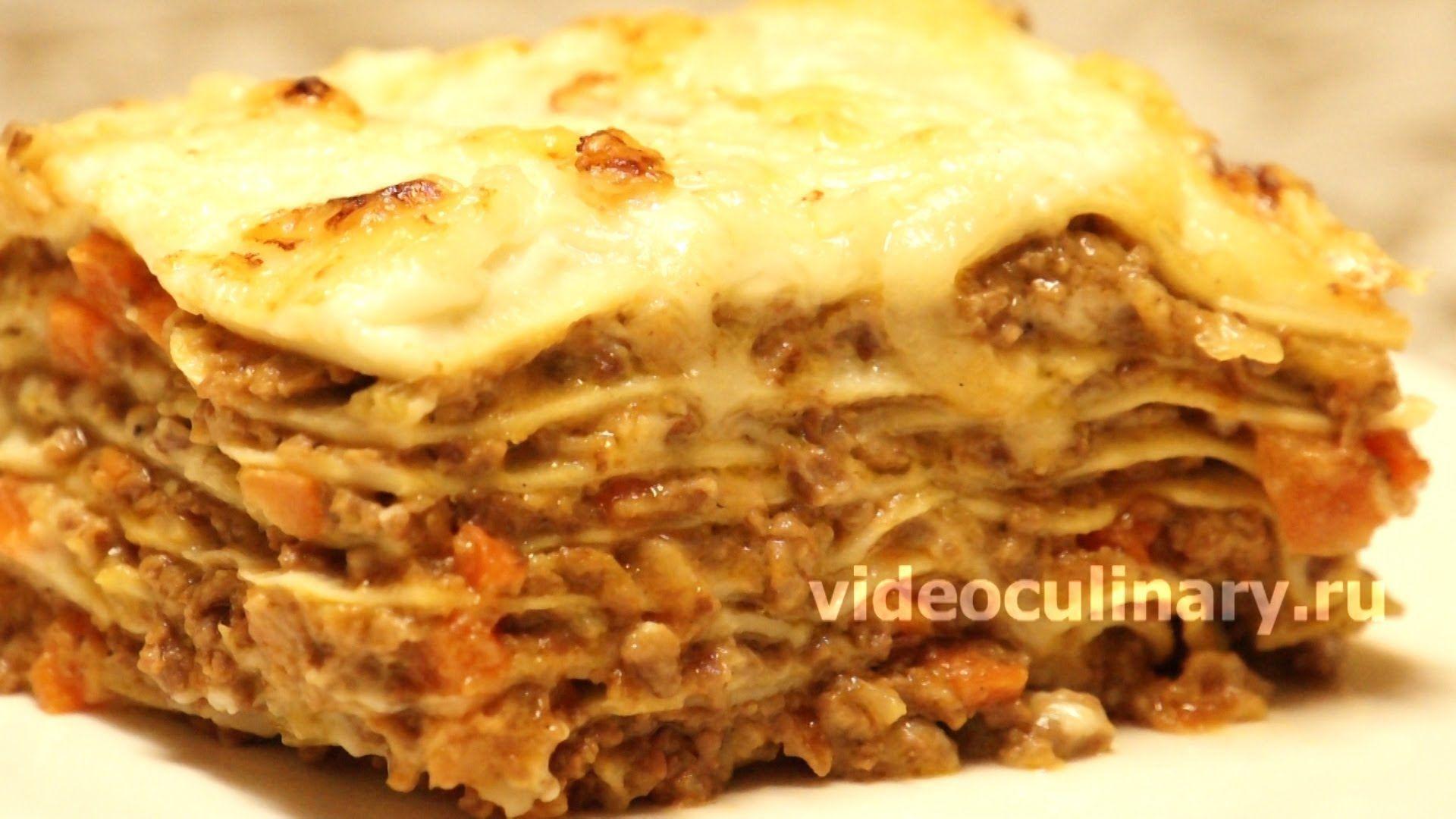 Лазанья с мясом и грибами рецепт с фото пошаговый Едим