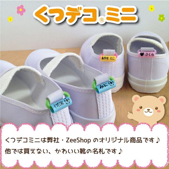 靴 保育園 名前