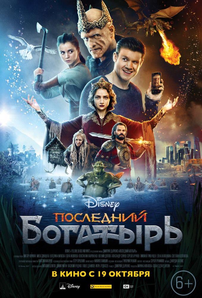 Лучшие российские новые фильмы 2017 года уже вышедшие в хорошем качестве