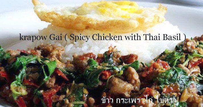 Spicy Ground Chicken with Thai Basil