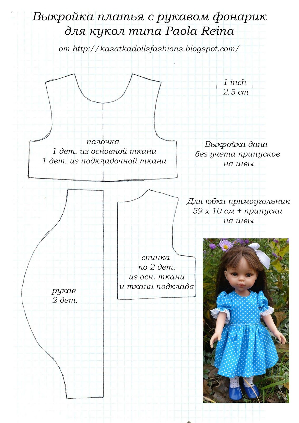 Одежда для кукол выкройка