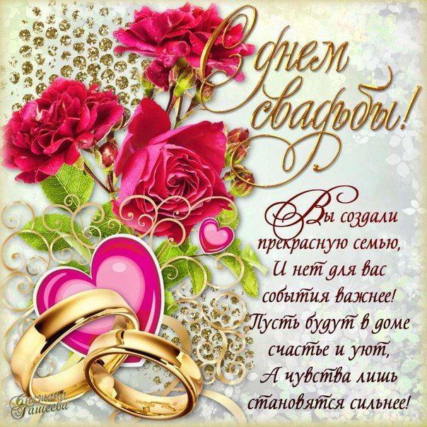 Поздравить с днём свадьбы в стихах красиво годовщина