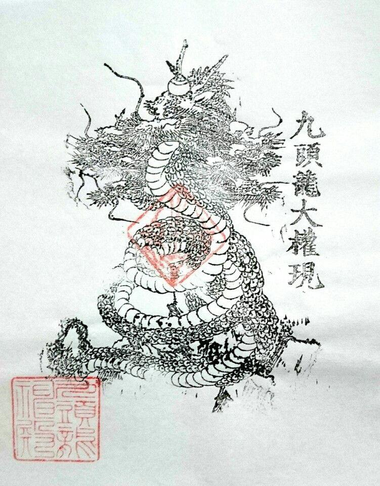 龍 御朱印帳 京都