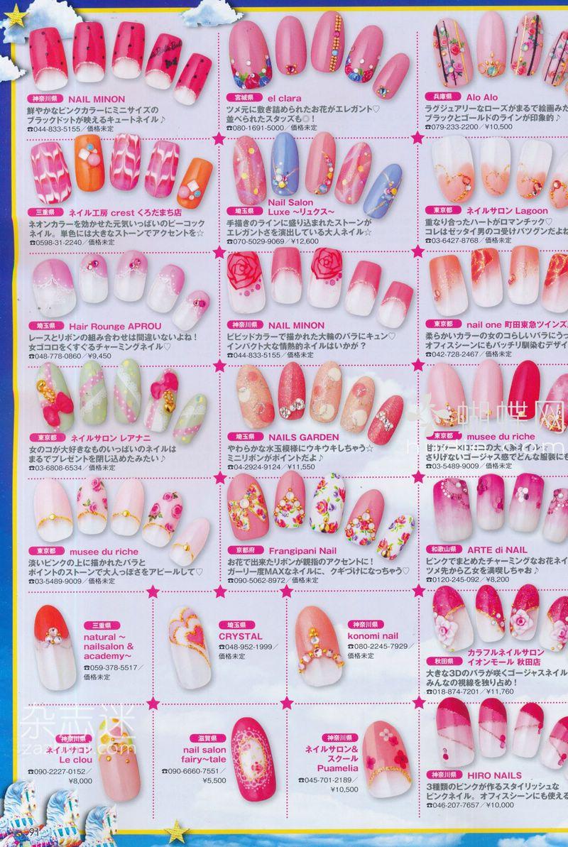 nail art, japanese, july, magazine | Magazine nail art | Pinterest