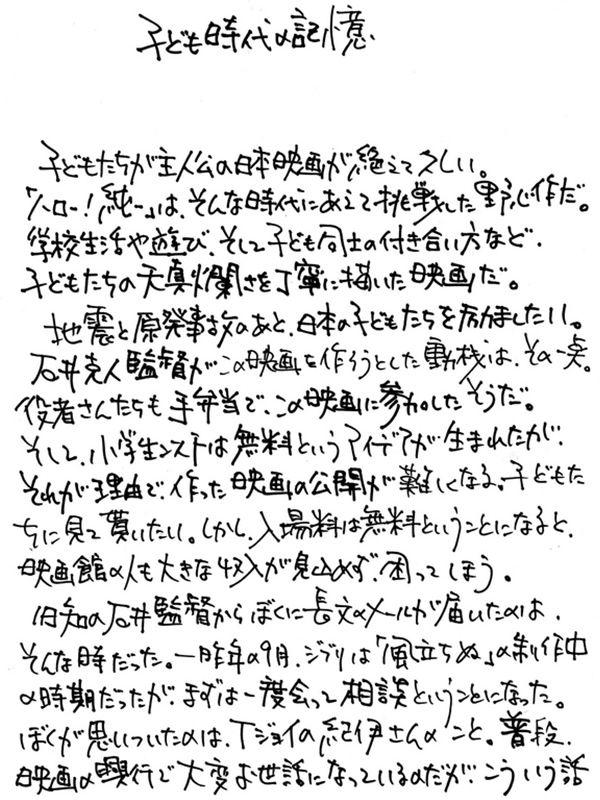 鈴木敏夫の画像 p1_34