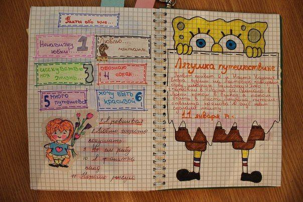 Идеи и фото для личного дневника