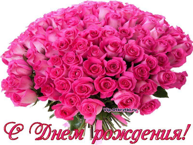 Шикарный букет цветов с днём рождения