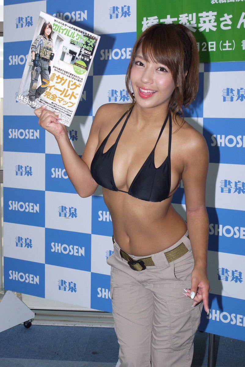 橋本梨菜の画像 p1_26