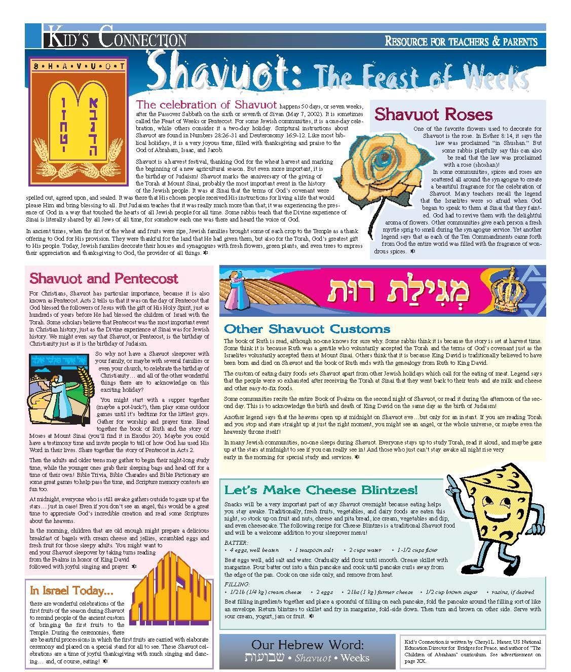 printable shavuot cards