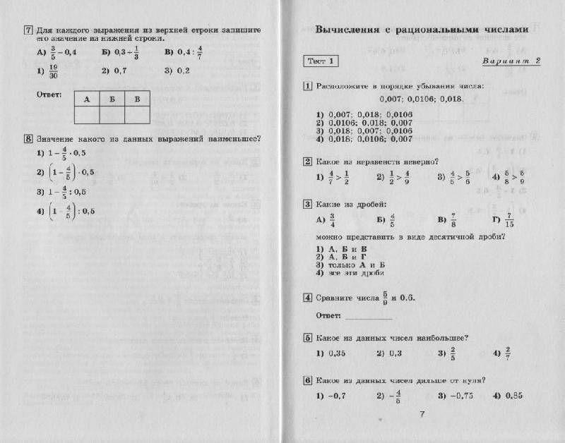 Ответы по математике 6 класс к тестам гришина