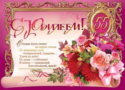 Поздравление с днем рождения с юбилеем женщине 55