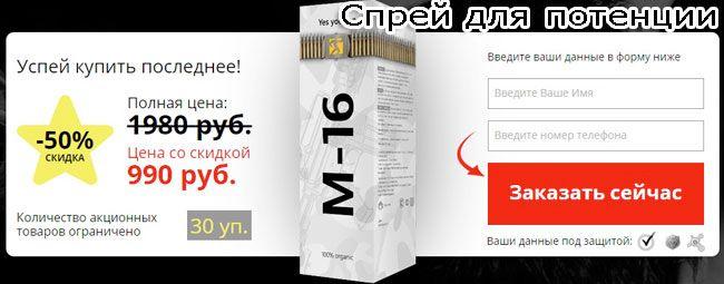 Купить в москве препарат м16